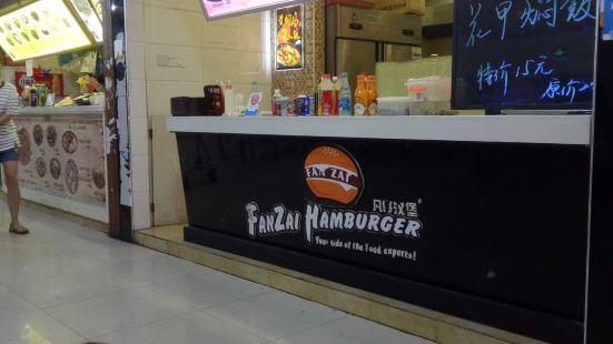 凡仔漢堡(九州店)