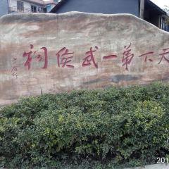 Wuhou Temple User Photo