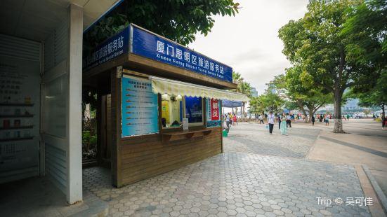 廈門思明區旅遊服務站