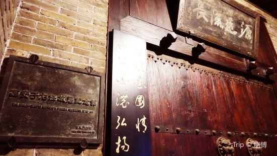 Xi'anyuyourenguju Museum
