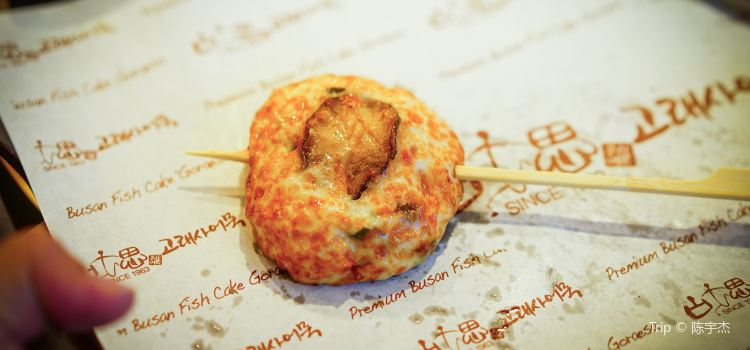Gulaisi Fish Cake (Haiyuntai)3