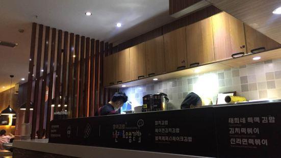TAI XI GU HAN SHI HUAN LE CAN TING ZHONG LOU DIAN