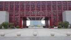 东台市博物馆-东台-doris圈圈