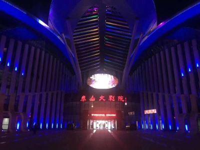 泰山大劇院