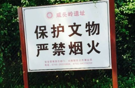 Xiantouling Relic Site