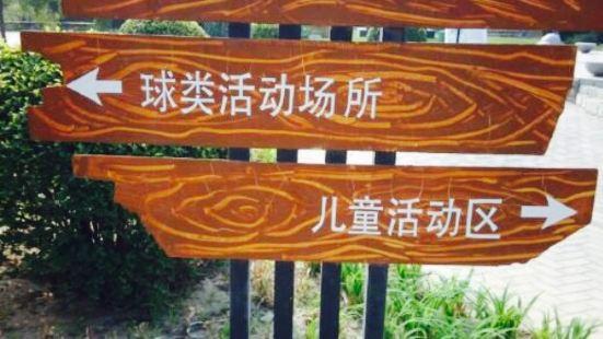 Aizhiyuan Park