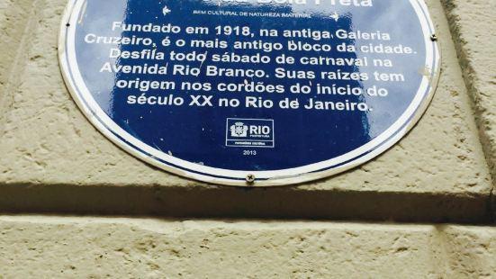 Museum of Cordao da Bola Preta