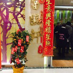 Fu Lin Xuan (Westgate Plaza) User Photo