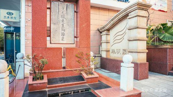 Ligongpu Xiansheng Martyrdom Place