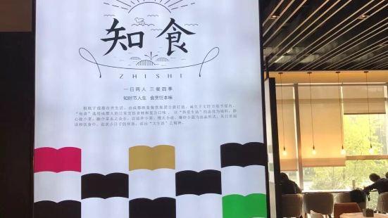 知食(九方店)