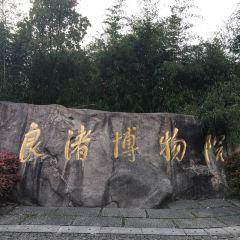 良渚文化村用戶圖片
