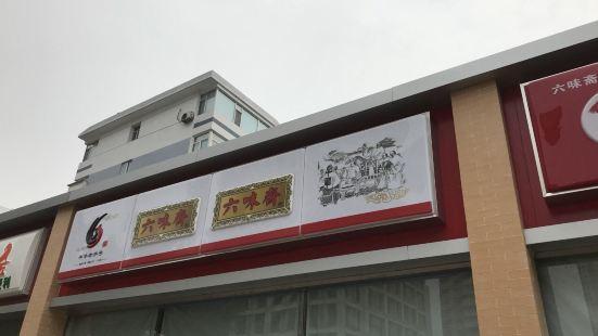 六味齋(西渠路店)