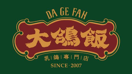 Da Ge Fan (Zoo)
