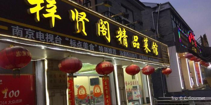 Zi Xian Ge JingPin CaiGuan1