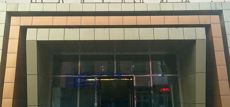 碧海雲天大浴場(幸福社區店)