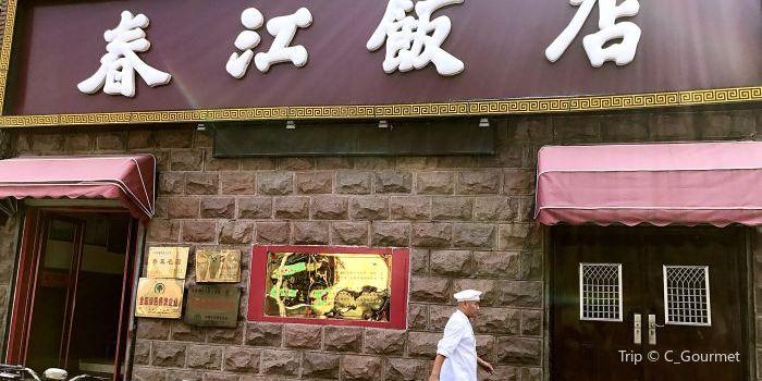春江飯店(共青團路總店)1