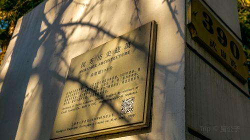 原義大利總領事官邸舊址