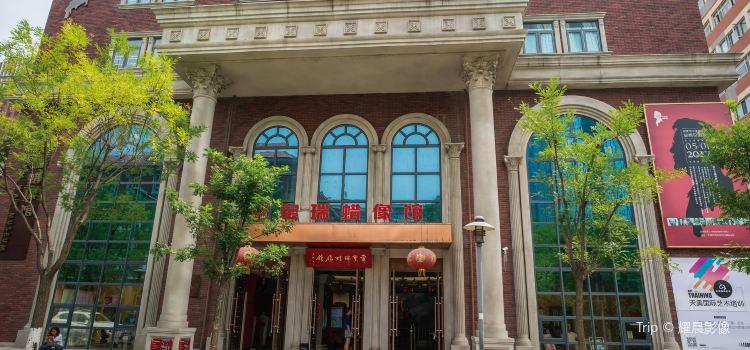 얼바오루이(이보서) 밀랍인형 박물관