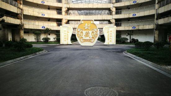 泗陽縣市民商業廣場
