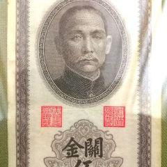 Chinese Museum of Finance User Photo