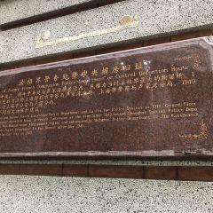 Fazujie Huishen Gongxie Former Site User Photo