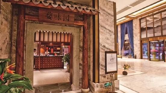 蝶來·原素酒店婺味園餐廳