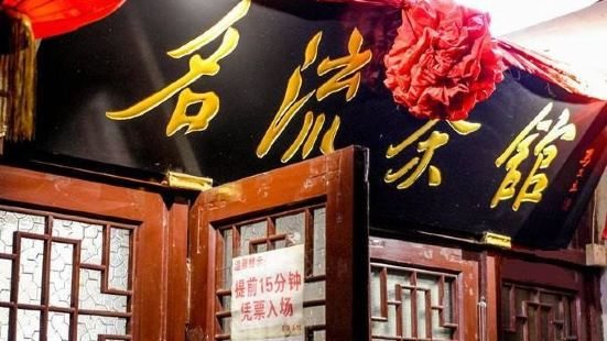 Mingliu Tea House (Xinhua Road)