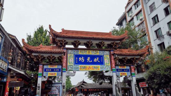 閬中古城-狀元坊