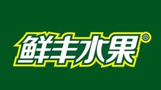 鮮豐水果(昌化大橋店)