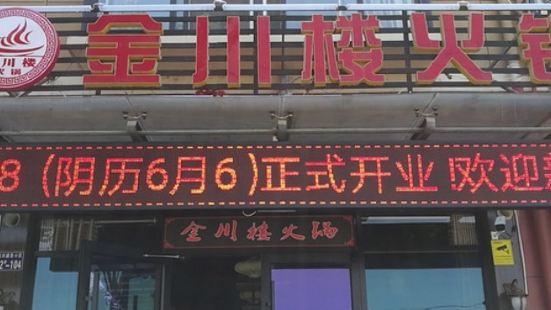 金川樓火鍋