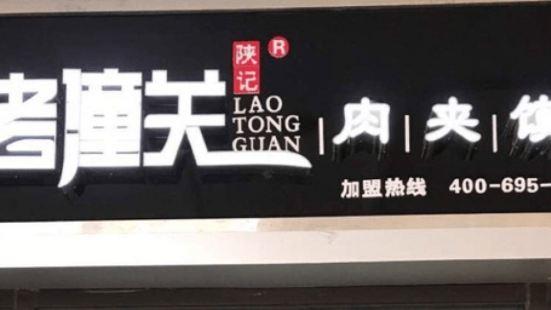 陝記老潼關肉夾饃(恒大影城店)