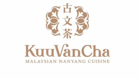 古文茶•馬來西亞餐廳(K11店)