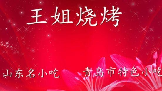 王姐海鮮燒烤(極地店)