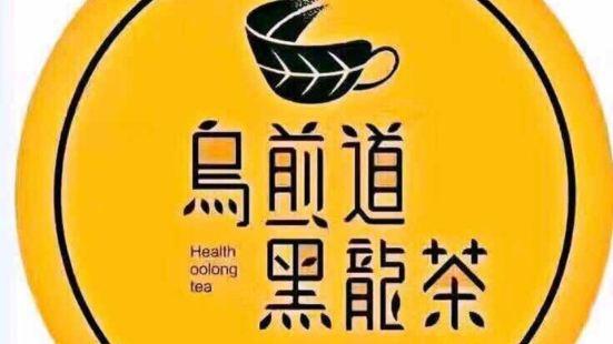 烏煎道黑龍茶