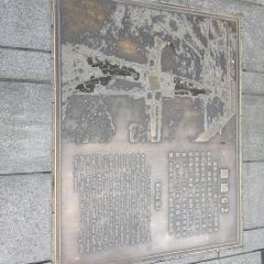 江南館街唐宋街坊遺址用戶圖片