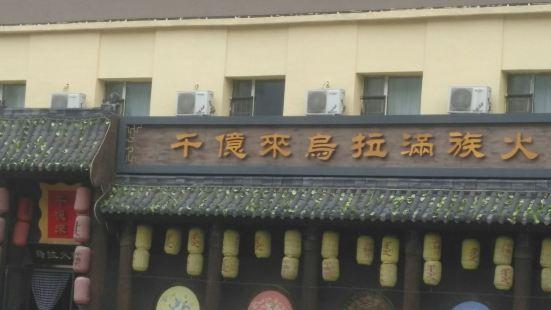 千億來烏拉滿族火鍋(德勝店)