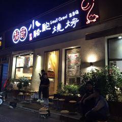 福苗小駱駝燒烤(植物園店)用戶圖片
