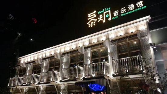 泰炯音樂酒館(賽罕店)