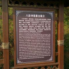 紫鵲界梯田用戶圖片