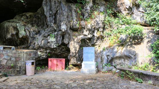 구이린 항전 유적지