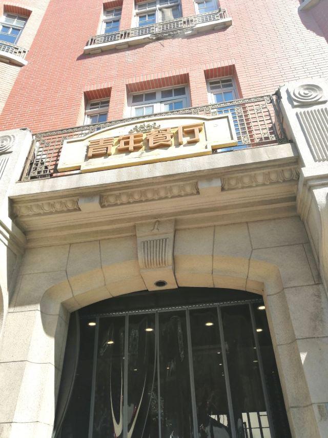 Youth Restaurant (Jinwan Plaza)