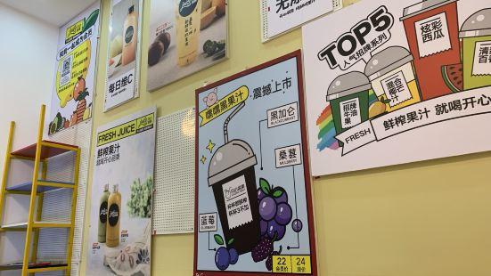開心麗果鮮榨果汁(融創茂店)