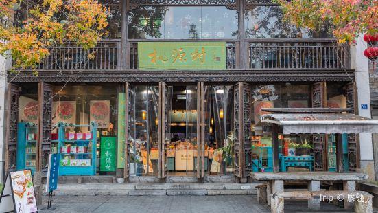 桃源村糕點文化博物館