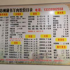 Suzhou ZangShu Mutton User Photo