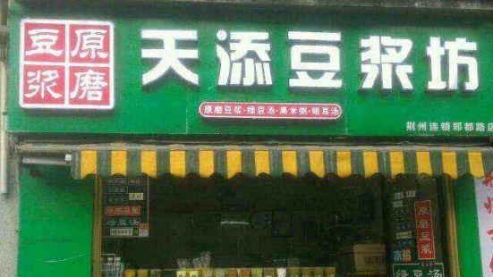 天添豆漿坊(郢都路店)