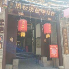 Zhoucun Scones Museum User Photo