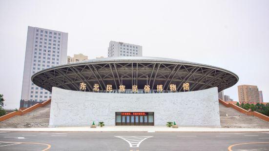 둥베이 민족 민속박물관