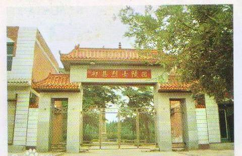 邱縣烈士陵園