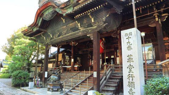Koudou Gyouganji
