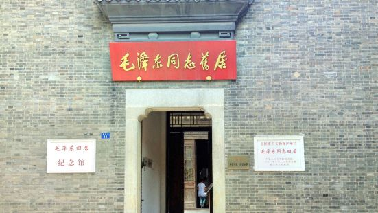 마오쩌둥 고택